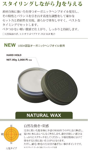 DENIS デニス NATURAL WAX HARD HOLD ヘアワックス 80g MADE IN TOKYO