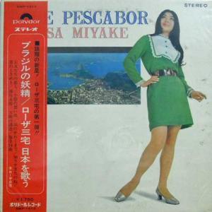 ローザ三宅: ROSA MIYAKE / ブラジルの妖精: 日本を歌う / Pore Pescabor(LP)
