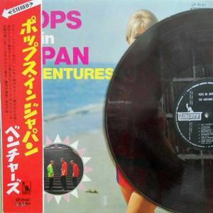 VENTURES / Pops In Japan(LP)
