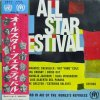 V.A. / All Star Festival(LP)