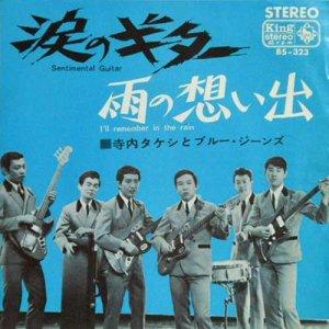 寺内タケシ と ブルー・ジーンズ / 涙のギター / 雨の思い出(7