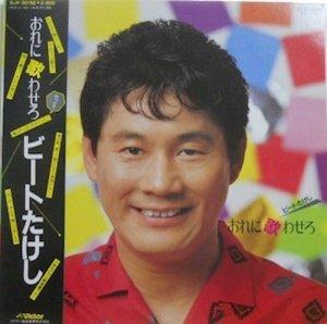 ビートたけし / おれに歌わせろ(LP)