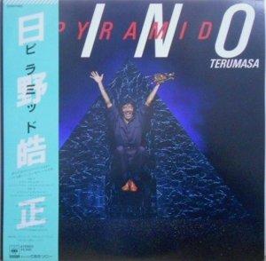 日野皓正: TERUMASA HINO / Pyramid(LP)