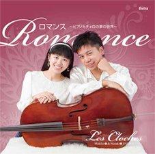 Les Cloches 「ロマンス 〜ピアノとチェロの夢の世界〜」