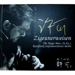 許可(二胡) ベルリン放送交響楽団 「超絶技巧 ツイゴイネルワイゼン」