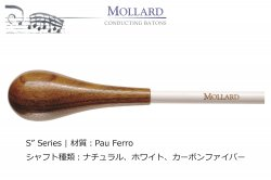 Mollard 指揮棒 S