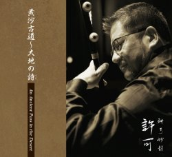 「神弓妙韻〜許可/黄沙古道〜大地の詩」