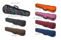 ULシェルR  / 東洋楽器 バイオリンケース