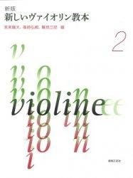 新しいバイオリン教本(2)