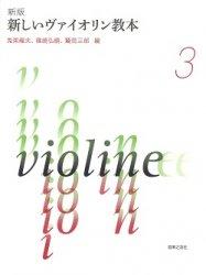 新しいバイオリン教本(3)