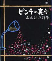 山本よしき詩集「ピンチの裏側」