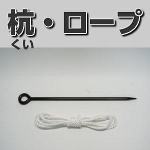 杭・ロープ(1セット)