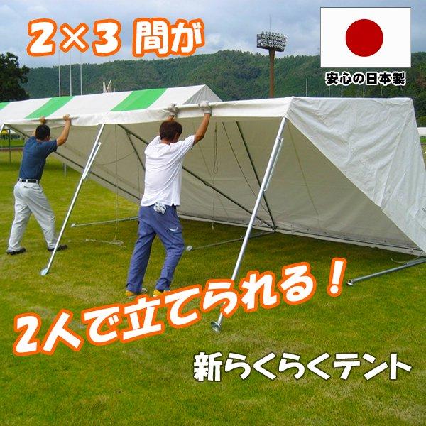新らくらくテント