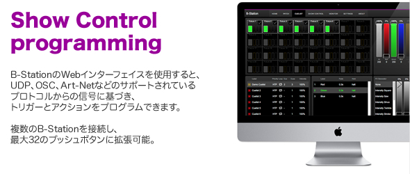VISUAL PRODUCTION TIMECORE MTC IOCORE CUELUX B-STATION 価格 販売 代理店