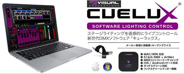 VISUAL PRODUCTION TIMECORE MTC CUELUX 価格 販売 代理店