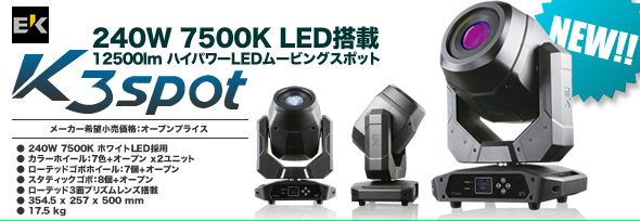 EK PRO LIGHTING K3 SPOT 演出照明 舞台照明 LED DMX