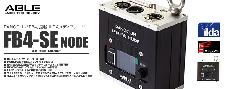 ABLE LASER PANGOLIN FB4 ILDA レーザー 販売 価格