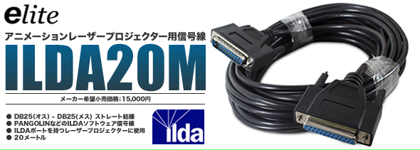ILDAケーブル ILDA CABLE レーザー ABLE LASER KVANT LASERWORLD 販売 特価