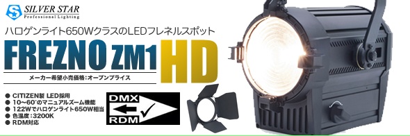 SILVERSTAR FREZNO ZM1 HD LED ソースフォー 価格 販売