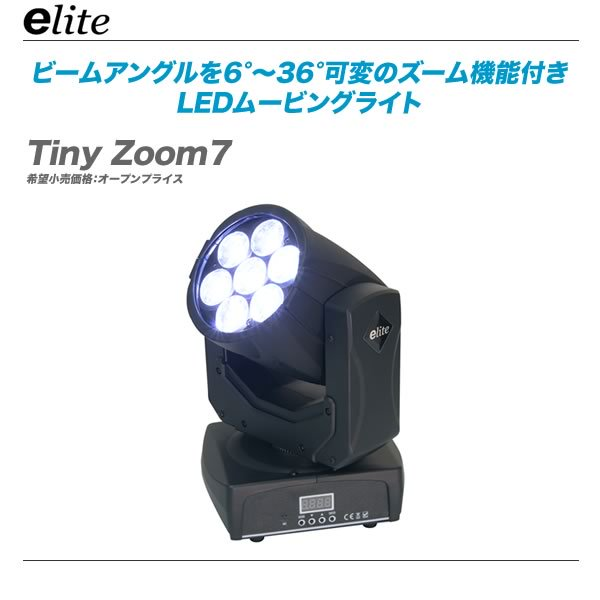 e-lite  Tiny Zoom7