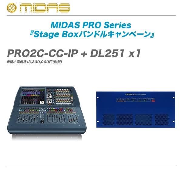 MIDAS PRO2C-CC-IP STAGEBOX付キャンペ...