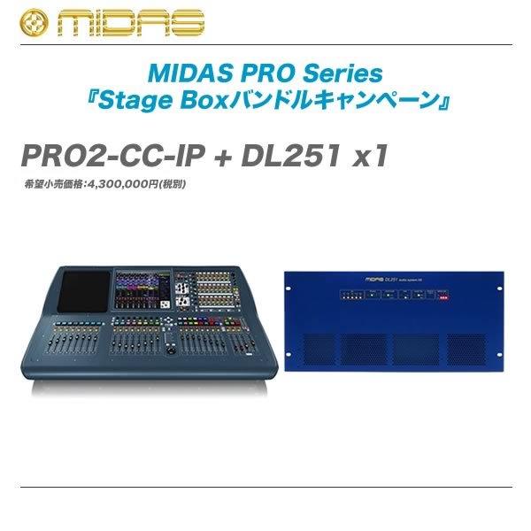 MIDAS PRO2-CC-IP STAGEBOX付キャンペ...