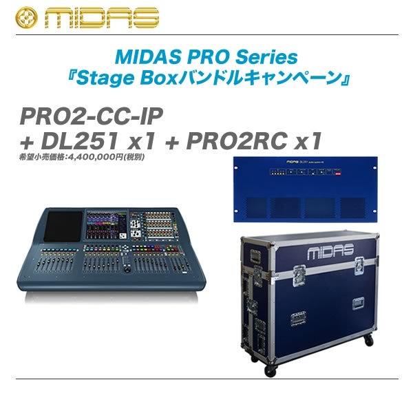 MIDAS PRO2-CC-TP STAGEBOX&CASE付...