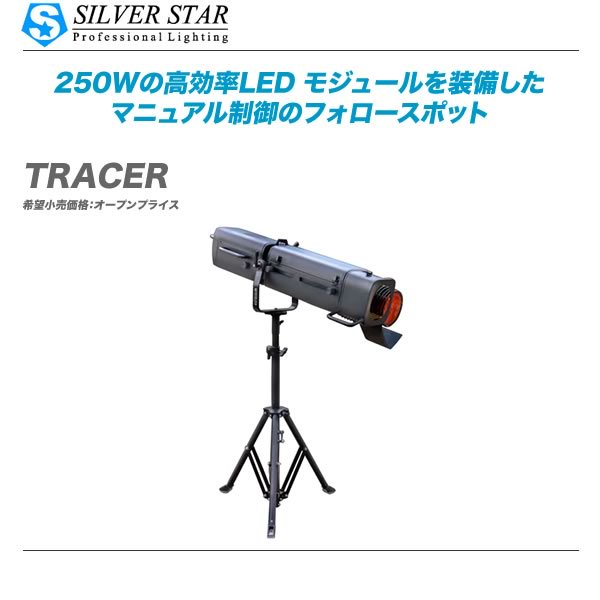 SILVER STAR TRACER