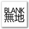 BLANK 無地(ベアリング)