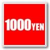 1000円均一
