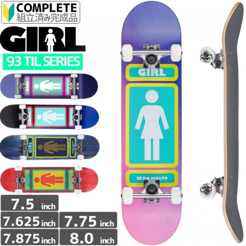 【GIRL SKATEBOARD ガール コンプリート】93'TIL OG LOGO COMPLETE[7.5インチ][7.6インチ][7.7インチ][8.0インチ]NO26