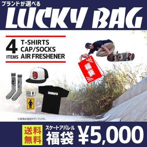 ブランドが選べる!スケートアパレル4点入り5000円福袋 no01