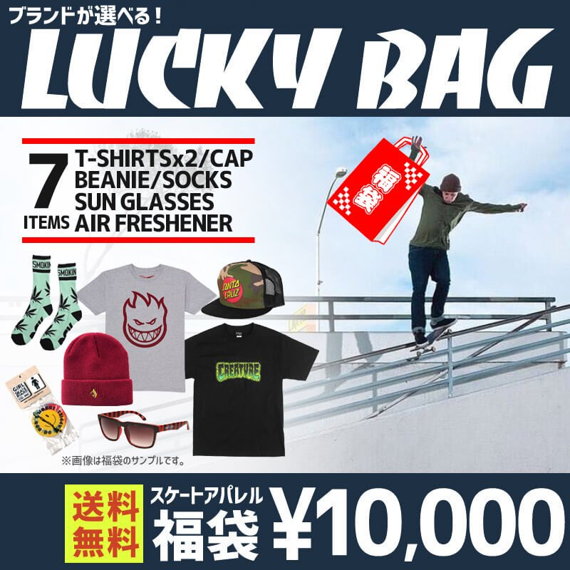 スケボーブランドからチョイスしたスケートアパレル7点入り10000円福袋 no02