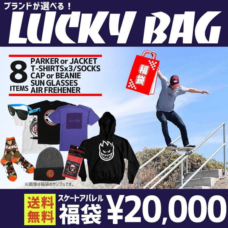スケボーブランドからチョイスしたスケートアパレル8点入り20000円福袋 no03