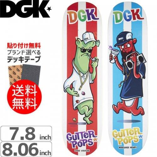 【ディージーケー DGK スケボー デッキ】GUTTER POP DECK[7.8インチ][8.06インチ]NO295