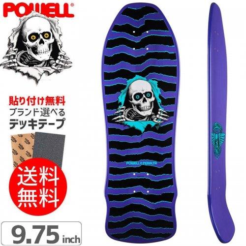 【パウエル POWELL スケートボード デッキ】GEEGAH RIPPER DECK[9.75インチ]オールドスクール NO27