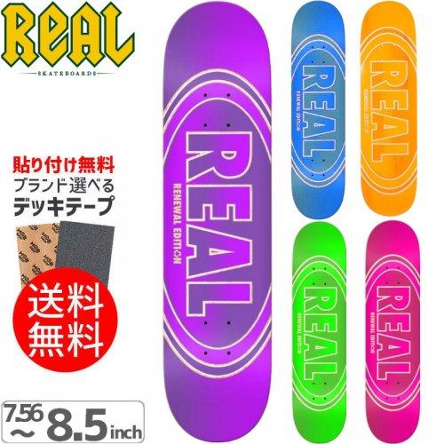 【リアル REAL スケボーデッキ】OVAL CROSSFADE RENEWAL [7.5インチ][8.0インチ][8.2インチ][8.5インチ]NO141