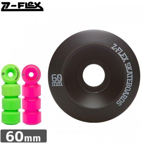 【Z-FLEX ジーフレックス スケボー ウィール】Z-PRO V2【60mm 90A】NO11