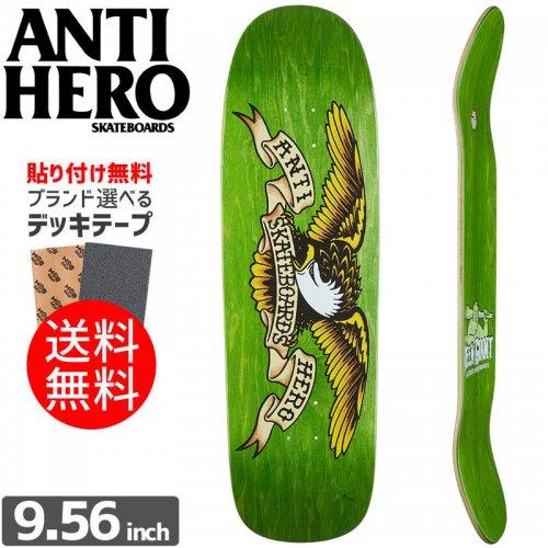 【ANTI HERO アンタイヒーロー デッキ】SHAPED EAGLE GREEN GIANT DECK[9.56インチ]オールドスクール NO118