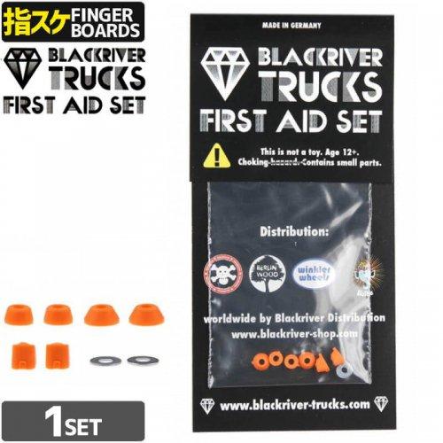 【ブラックリバー BLACKRIVER 指スケ】FIRST AID BUSHINGS【オレンジ】NO12