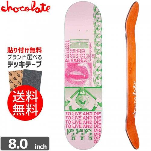 【チョコレート CHOCOLATE スケートボード デッキ】ALVAREZ DARKSIDE DECK[8.0インチ]NO161