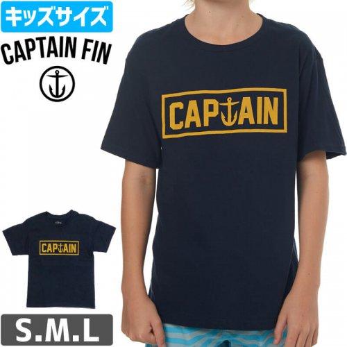 【CAPTAIN FIN キャプテン フィン キッズ Tシャツ】NAVAL CAPTAIN BOYS TEE【ネイビー×ゴールド】NO1