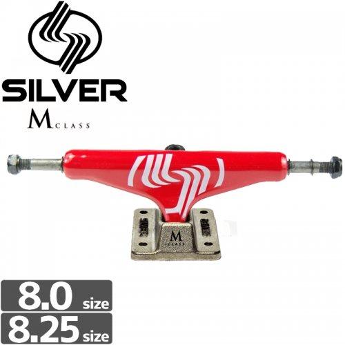 【シルバー SILVER スケボー トラック】M-CLASS HOLLOW RED【8.0】【8.25】NO15