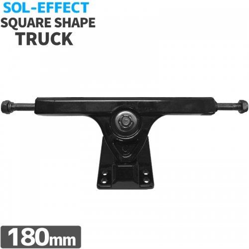 【SOL EFFECT ソルエフェクト スケボー トラック ロングボード】SQUARE SHAPE TRUCK ランダル【180mm】NO1