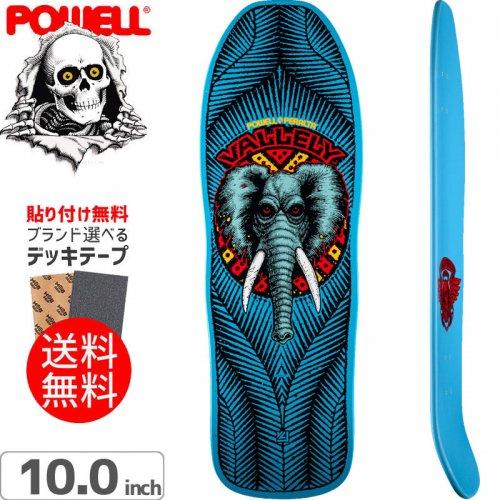【パウエル POWELL スケートボード デッキ】VALLELY ELEPHANT DECK BLUE[10.0インチ]オールドスクール NO42