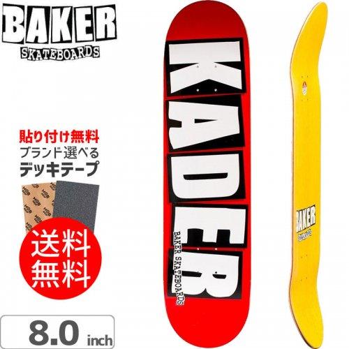 【ベーカー BAKER スケボー デッキ】KADER LOGO DECK[8.0インチ]NO224
