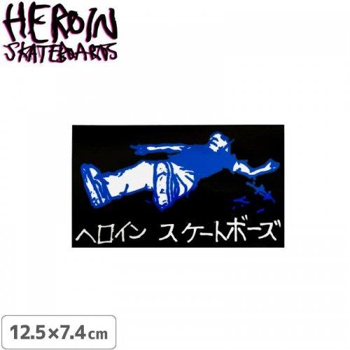 【ヘロイン スケボー ステッカー】HEROIN STICKER【12.5cm×7.4cm】NO29