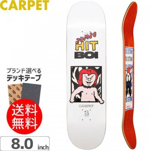 【CARPET COMPANY カーペット カンパニー スケートボード デッキ】JUMBO HIT BOY DECK[8.0インチ]NO1