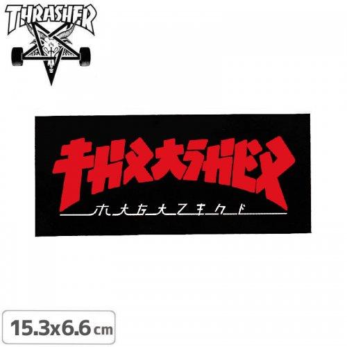 【スラッシャー THRASHER スケボー ステッカー】GODZlLLA RECTANGLE STICKER 15.3cm x 6.6cm NO71
