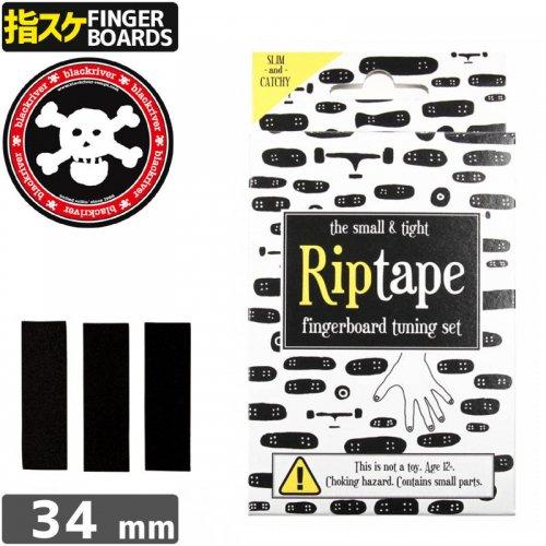 【ブラックリバー BLACKRIVER 指スケ】RIPTAPE FINGERBOARD UNCUT【34mm】【リップ テープ】NO3